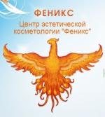 Косметологическое оборудование от Центра эстетической косметологии Феникс